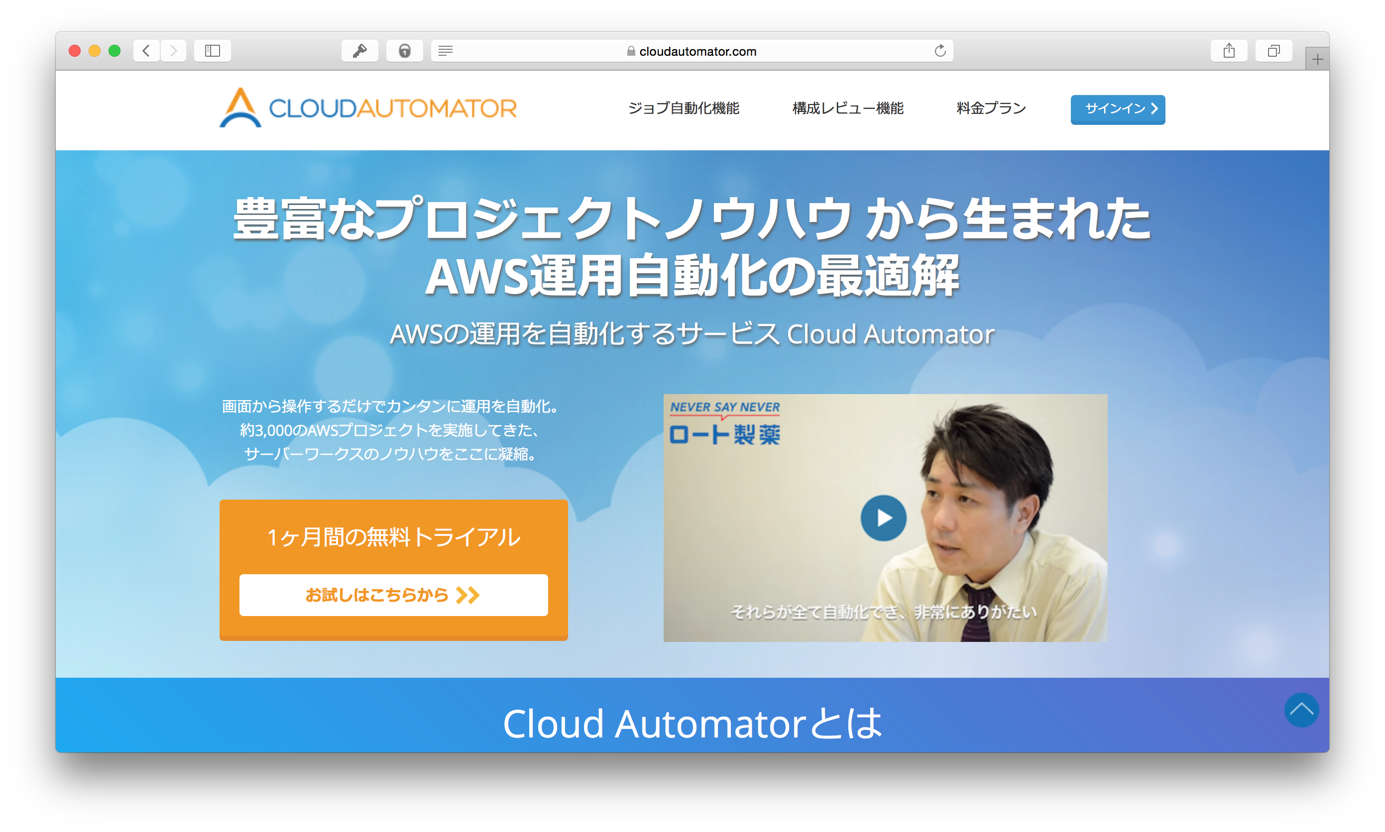 Cloud Automator renewal site