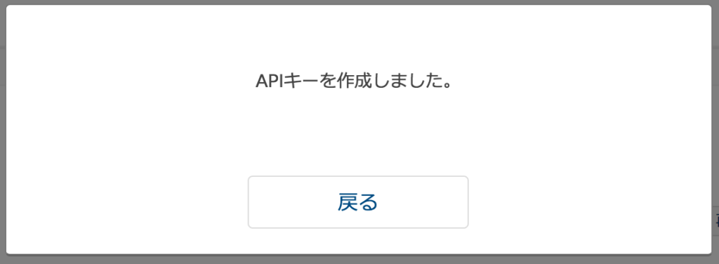 Cloud AutomatorのREST APIを公開しました!