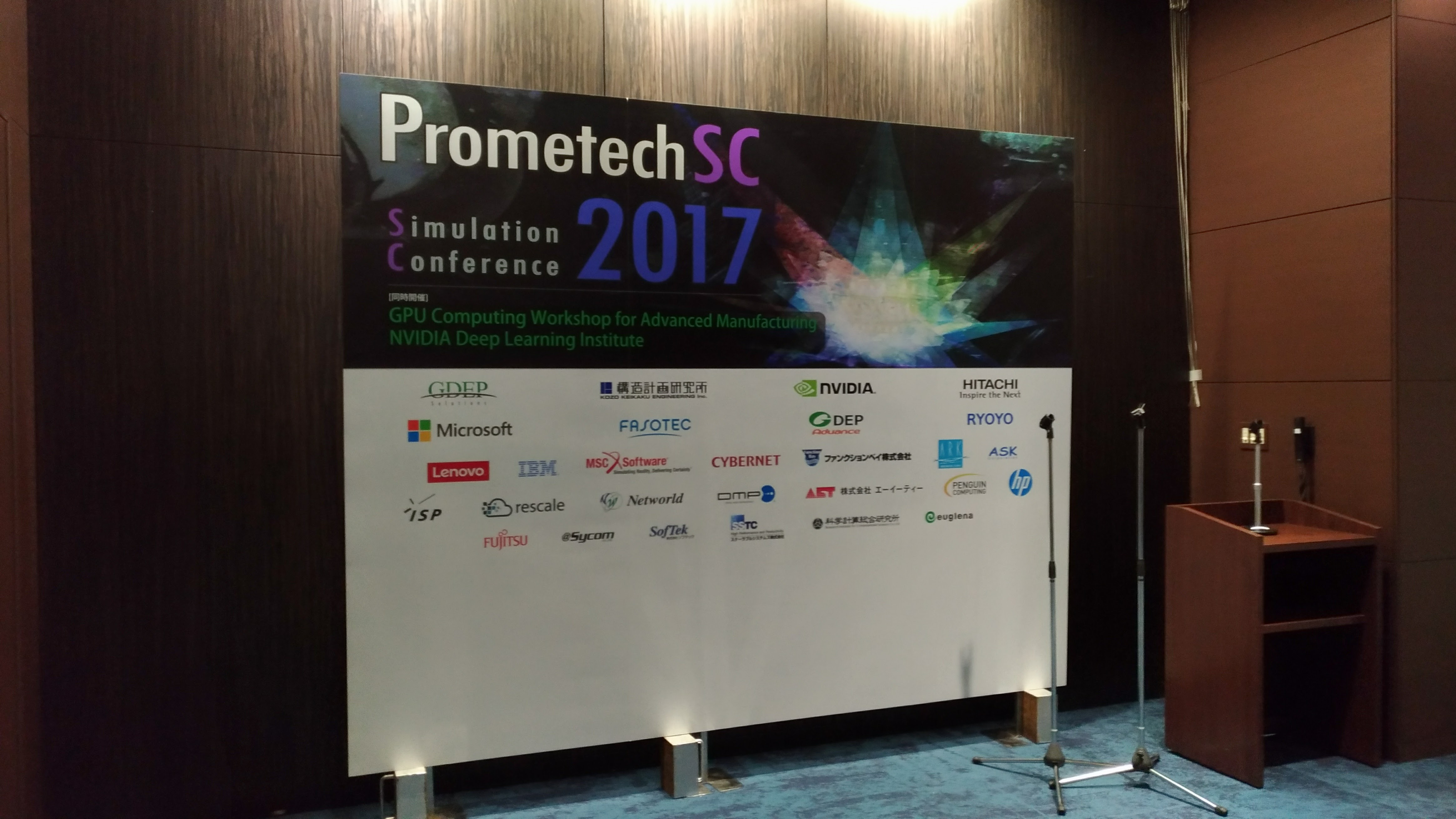 Prometech Simulation Conference 2017 に行ってきました