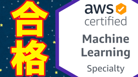 AWS Certified Machine Learning – Specialty に合格したので自慢したい