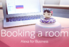 Alexa for Business(4)会議室の予約