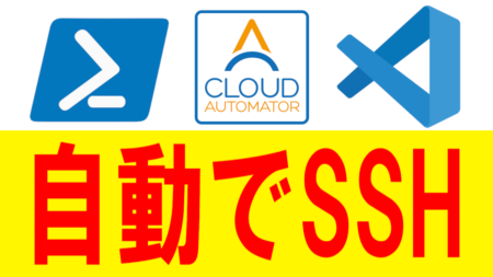 PowerShell+Cloud Automator+VS CodeでWindows起動時にEC2インスタンスにSSH接続