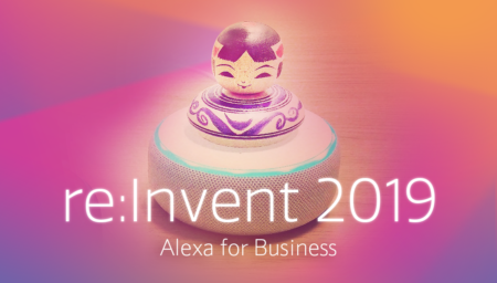 Alexa for Business(9)re:Invent 2019 4つの新機能追加! 新機能(1)インスタント予約