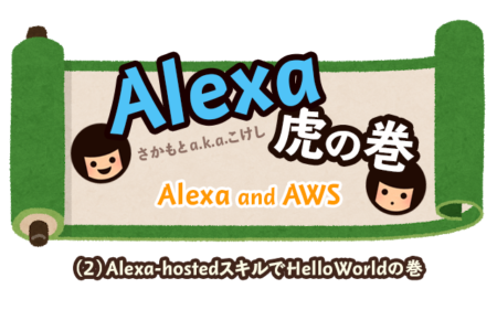 Alexa虎の巻(2)Alexa-hostedスキルでHello World